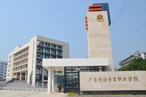 2020年广东司法警官职业学院高职高考(3+证书)招生计划