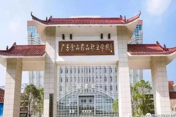 2020年广东食品药品职业学院高职高考(3+证书)招生计划