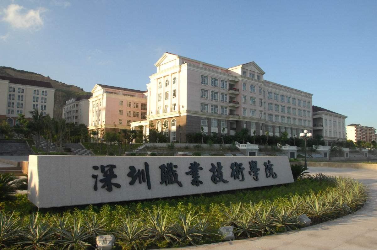 2020年深圳职业技术学院高职高考(3+证书)招生计划