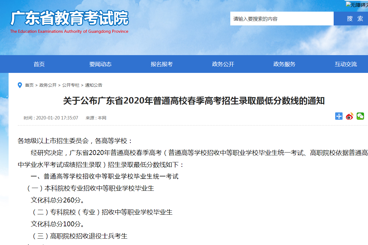 2020广东高职高考(3+证书)公布录取最低分数线!