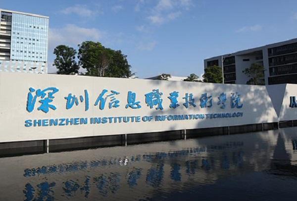 2020年深圳信息职业技术学院高职高考(3+证书)招生计划