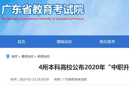 2020年广东省高职高考(3+证书)本科招生计划