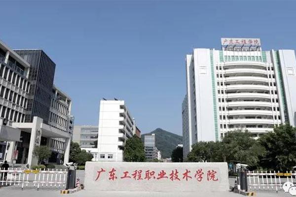2020年广东工程职业技术学院高职高考(3+证书)招生计划