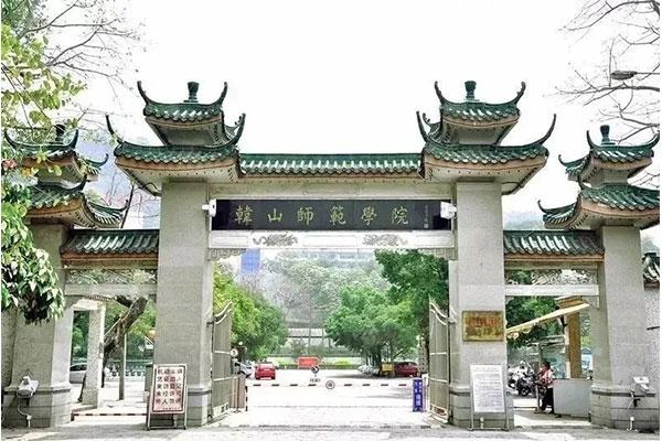 2020年韩山师范学院高职高考(3+证书)招生计划