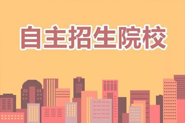 广轻、番职等16校公布自主招生计划,你报哪所?