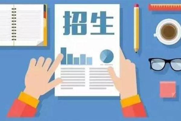 2019年高职高考学校招生计划比报考人数还多!