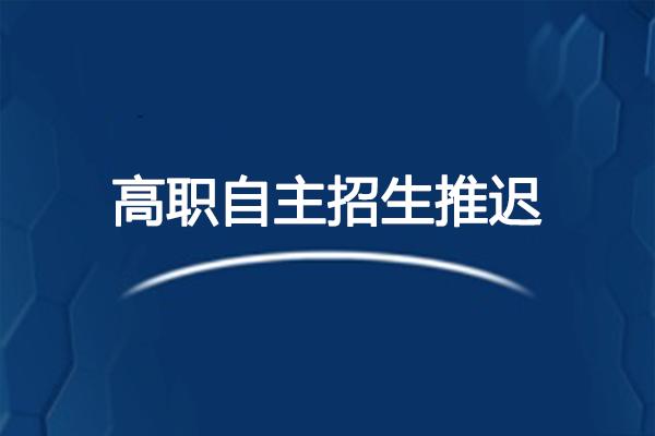 2020广东高职自主招生会推迟吗?
