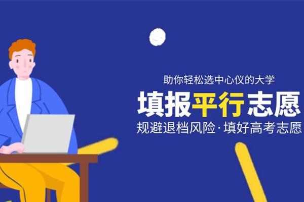 """广东高职高考志愿填报如何做到""""冲、稳、保""""?"""