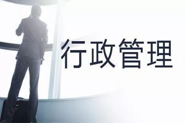 3+证书 行政管理,专业介绍及就业前景