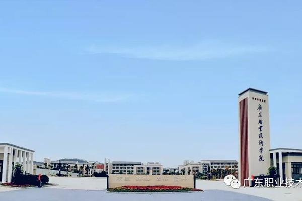 2020年广东职业技术学院高职高考(3+证书)招生计划