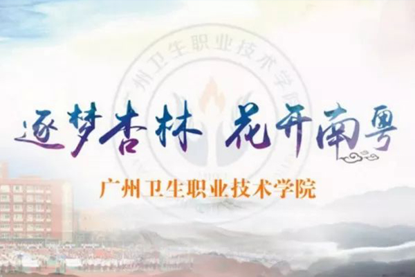 2020年广州卫生职业技术学院高职高考(3+证书)招生计划