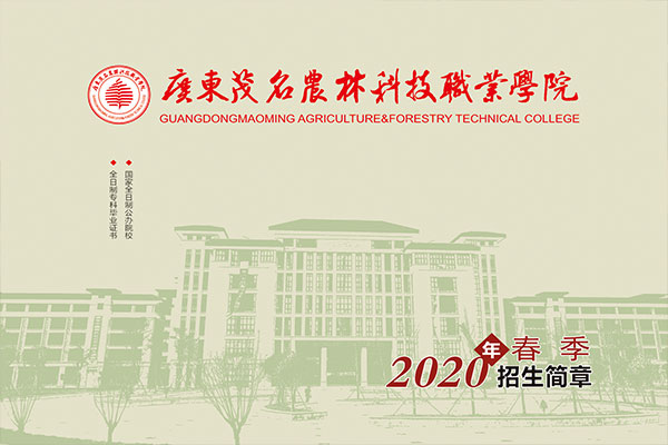 2020年广东农林科技职业学院高职高考(3+证书)招生计划