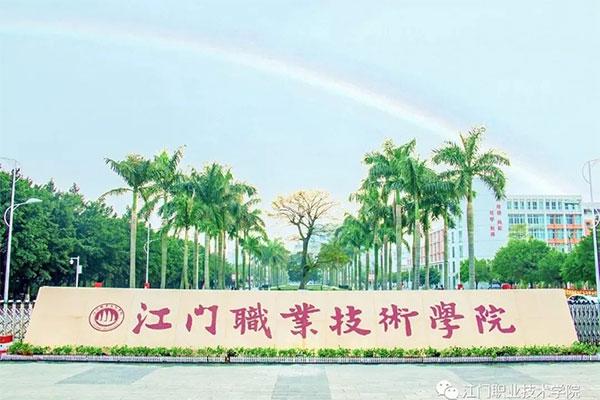 2020年江门职业技术学院高职高考(3+证书)招生计划