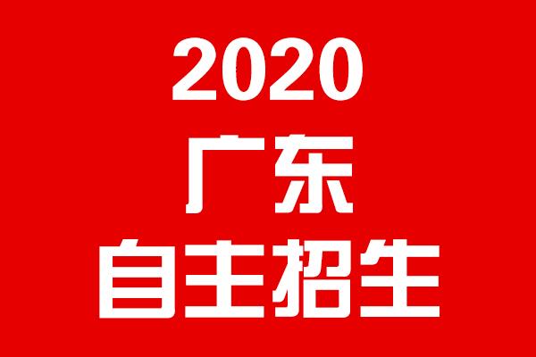 2020年高等职业院校自主招生工作的通知