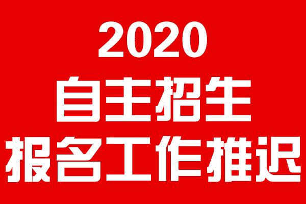 关于推迟广东省2020年高等职业院校自主招生工作时间的通知